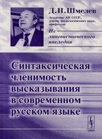 Синтаксическая членимость высказывания в совр рус языке
