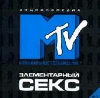 Элементарный секс # 2 Энциклопедия MTV