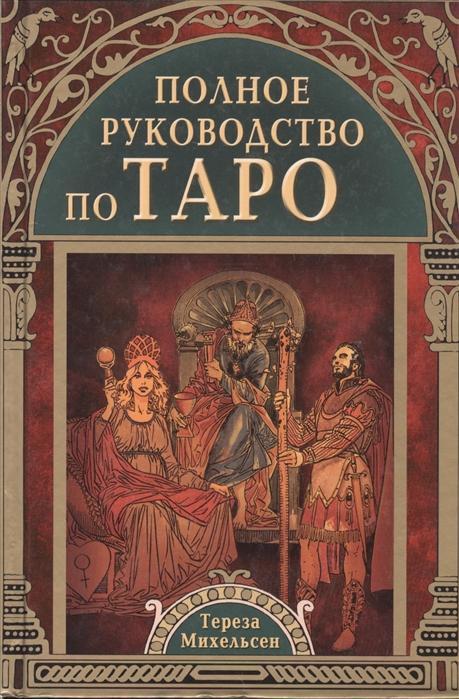 Михельсен Т. Полное руководство по Таро недорого