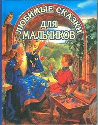 Любимые сказки для мальчиков сказки для мальчиков