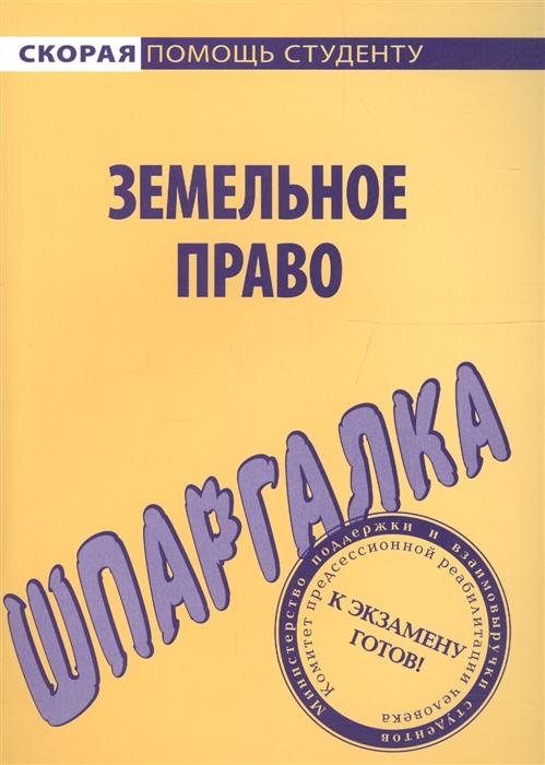 Шпаргалка по земельному праву меденцов александр сергеевич шпаргалка по коммерческому праву