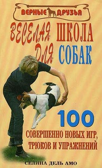 Веселая школа для собак
