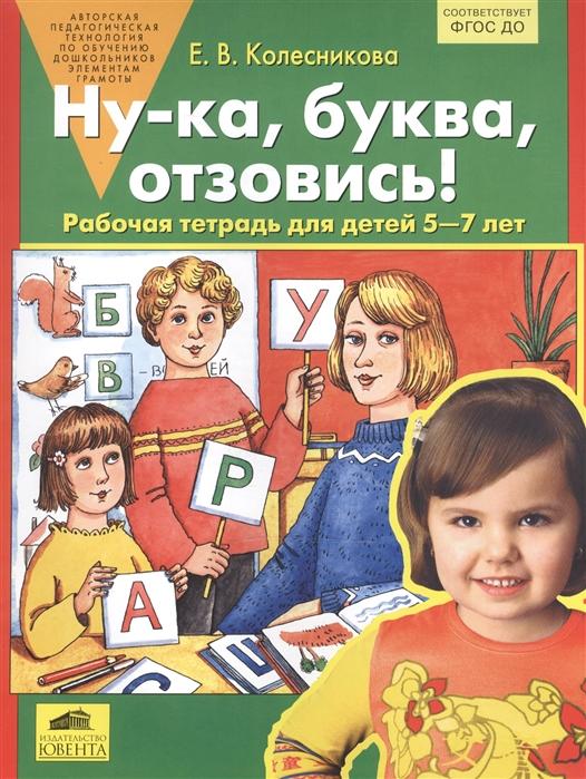 Колесникова Е. Ну-ка буква отзовись Рабочая тетрадь для детей 5-7 лет колесникова в слушай смотри делай рабочая тетрадь 2 для детей 5 7 лет фгос