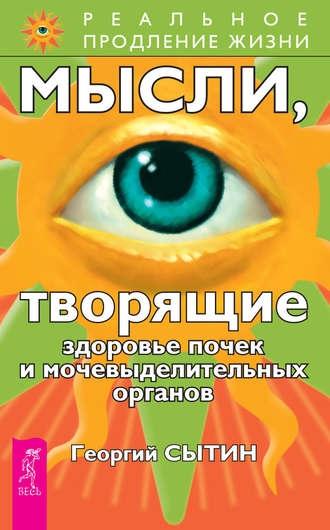 купить Сытин Г. Мысли творящие здоровье почек и мочевыделительных органов по цене 317 рублей