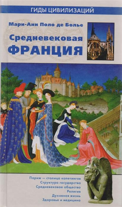 Поло де Болье М.-А. Средневековая Франция м поло