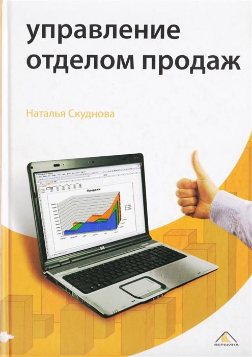 Управление отделом продаж Скуднова