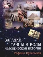 Нудельман Р. Загадки тайны и коды человеческой истории