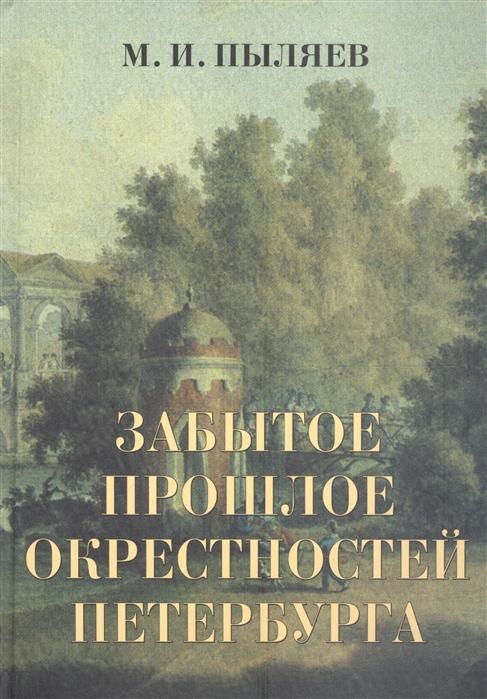 Пыляев М. Забытое прошлое окрестностей Петербурга забытое убийство