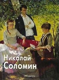 Скоробогатова Т. Соломин