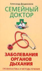 Дощанников А. Заболевания органов дыхания Профилактика и методы лечения