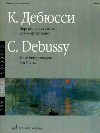 Бергамасская сюита для фортепиано