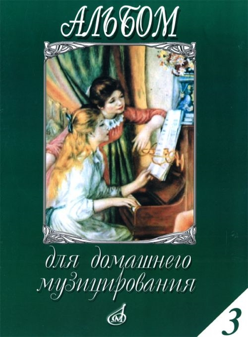 Альбом для дом музицирования Для ф-но Вып 3