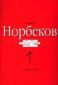 цена на Норбеков М. Опыт дурака где зимует миллион решений