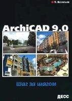 ArchiCAD 9.0 Шаг за шагом