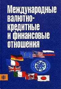 Международные валютно-кредитные и фин отношения
