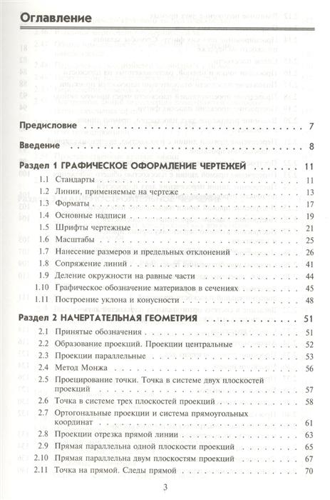 Куликов В., Кузин А. Инженерная графика цены