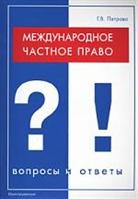 Международное частное право Вопросы и ответы