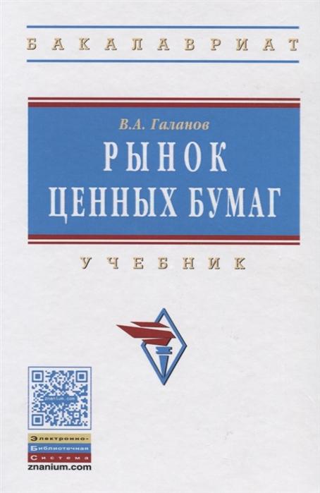 Галанов В. Рынок ценных бумаг Галанов описание книги рынок ценных бумаг под ред колесникова