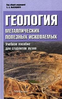 Высоцкий Э. Геология металлических полезных ископаемых