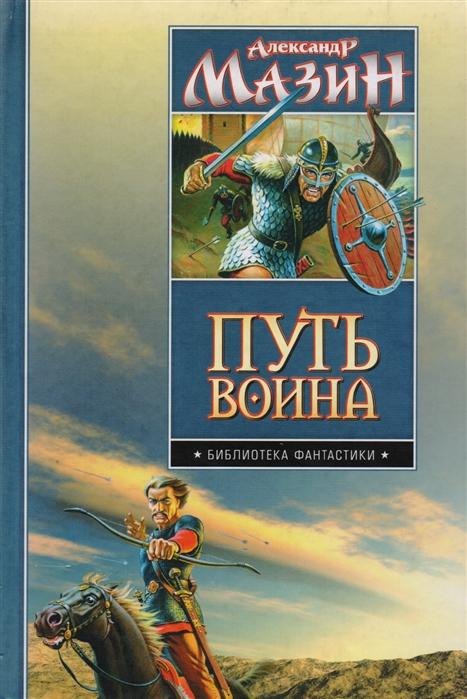 Мазин А. Путь воина