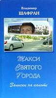 Такси Святого города Записки на капоте