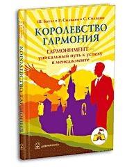 Баулс Ш. Королевство Гармония rosenberg rus 285003