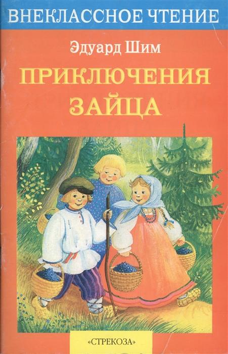 Шим Э. Приключения зайца