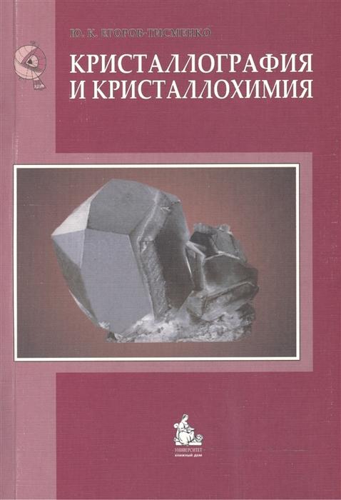 Егоров-Тисменко Ю. Кристаллография и кристаллохимия а к болдырев кристаллография