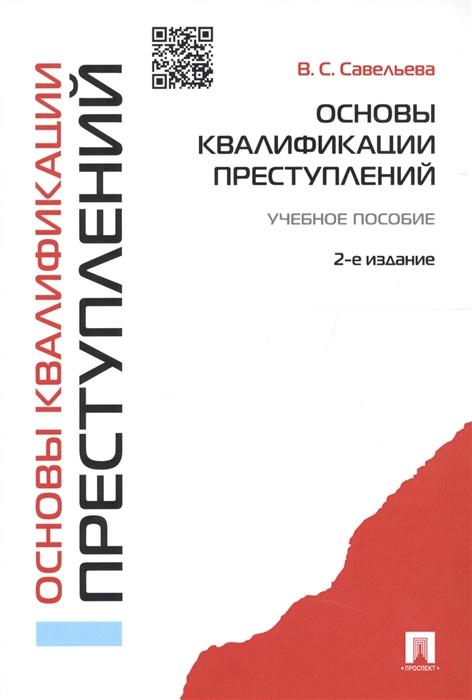 Савельева В. Основы квалификации преступлений Уч пос