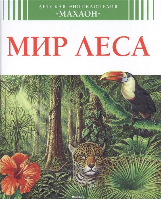 Эйнар Г. Мир леса цена