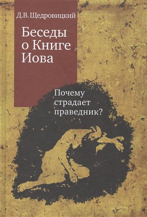Щедровицкий Д. Беседы о Книге Иова цена