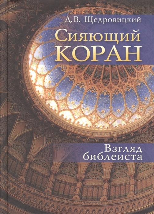Щедровицкий Д. Сияющий Коран Взгляд библеиста цены