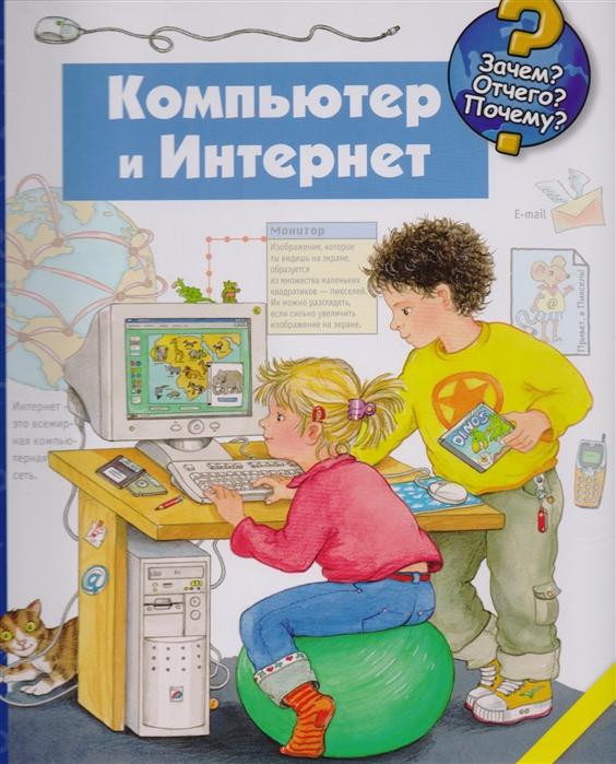 Метцгер В. Компьютер и Интернет компьютер