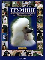 Гисон А. Груминг Полное руководство по уходу за 170 породами собак гисон айлин груминг полное руководство по уходу за 170 породами собак