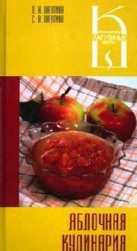 Лагутина Л. Яблочная кулинария Сборник кулинарных рецептов Кулинарная Школа Лагутиных Лагутина Л Феникс