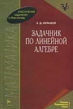 Икрамов Х. Задачник по линейной алгебре