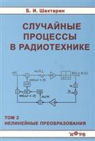 Случайные процессы в радиотехнике Tом 2 Нелинейные преобразования