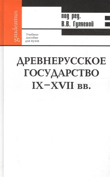 Древнерусское государство IX-XVII вв Учебное пособие для вузов