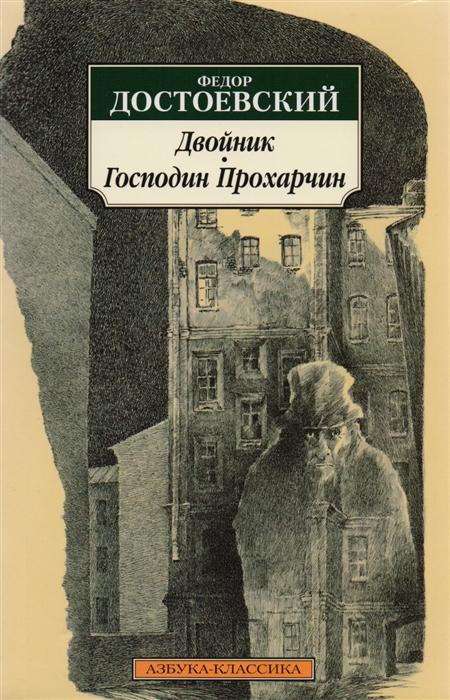 Достоевский Ф. Двойник цена и фото