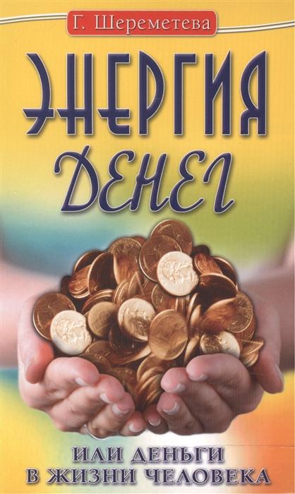 Шереметева Г. Энергия денег или Деньги в жизни человека шереметева галина борисовна деньги как инструмент кармы