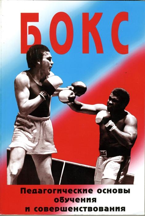 Бокс Педагогические основы обучения и совершенствования.