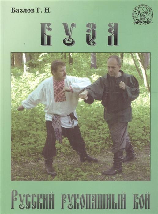 Базлов Г. Буза Русский рукопашный бой лекция 5 штурмовой рукопашный бой
