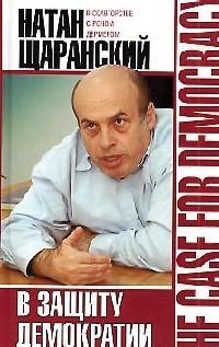 Щаранский Н. В защиту демократии н н емельянова индия на пути к демократии участия