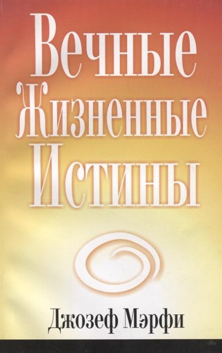 Мэрфи Дж. Вечные жизненные истины
