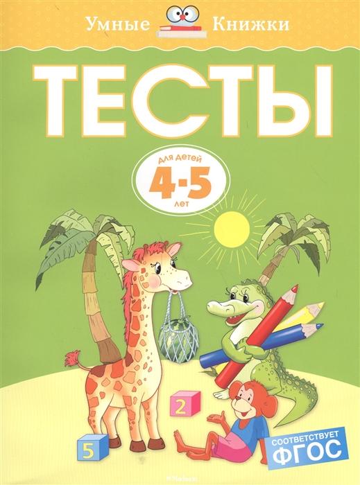Земцова О. Тесты Для детей 4-5 лет земцова о логопедические тесты для детей 4 5 лет