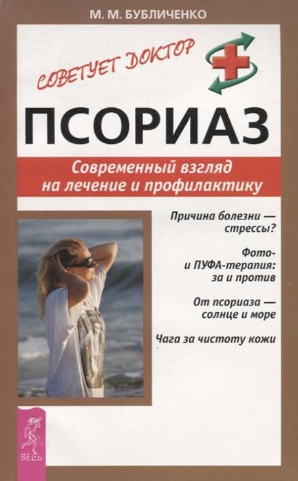 Бубличенко М. Псориаз Современный взгляд на лечение и профилактику