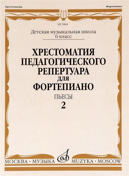 Хрестоматия педагогического репертуара для фортепиано 6 класс ДМШ Пьесы Выпуск 2
