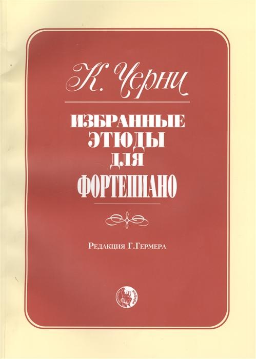Черни К. Избранные этюды для фортепиано черни к избранные фортепианные этюды
