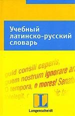 Финк Г. Учебный латинско-русский словарь