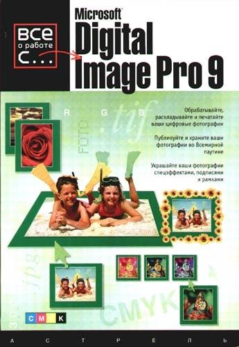 Все о работе с MS Digital Image Pro 9.